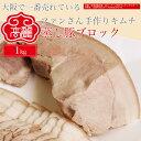 蒸し豚ブロック(1kg)【※当日発送不可商品※同梱される商品も翌日発送になります。】