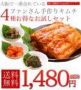 お試しパック!キムチ野菜4種類セット計800g(白菜キムチ200g ダイコンキムチ200g 胡瓜キムチ200g 小松菜キムチ200g)