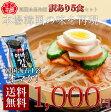 冷麺【同梱はできません】【メール便】【送料無料】【1,000円ポッキリ】韓国冷麺5食セット!今だけ韓国海苔オマケ付き。楽天ランキング1位獲得!韓国レストランが使用する麺とスープ。包装が業務用透明の簡易袋のため訳あり商品となります。冷麺の味は正規品同じです。