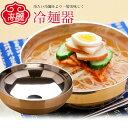 冷たい冷麺にピッタリ★本格韓国冷麺を食べるならこれ♪冷麺器 1点【19cm×7cm】