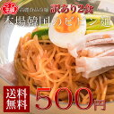 ビビン麺2食セット【送料無料】【500円ポッキリ】当店1番人気の冷麺から新商品が登場。甘辛いビビンバソースをかけて食べる韓国ビビン冷麺。韓国レストランも使用。包装が簡易袋のため訳あり。冷麺の味は正規品と同じです。【メール便】