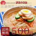 当店1番人気の冷麺【メール便】【送料無料】韓国冷麺2食セットが500円!楽天ランキン