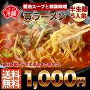 麺を美味しく改良しました。当店人気のラーメン5食セット【送料無料】黄家秘伝の味噌
