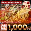 メール便・送料無料★ラーメンランキング1位獲得!たっぷり生麺の韓国ラーメンが5食入りで1,000円ポッキリ★他店では…