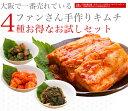 キムチ4種お試しセット★楽天ランキング1位獲得!当店キムチセットで人気No1!【送料無