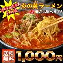 【送料無料】辛さは選べる2段階!生麺使用の甘辛味と激辛ラーメンの2種類!炎のファン