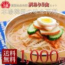 当店1番人気の冷麺【メール便】【送料無料】韓国冷麺5食セットが1,000円ポッキリ!楽天ランキング1
