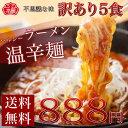 【送料無料】888円ポッキリ!ヘルシー温辛ラーメンたっぷり5食セット!当店大人気の冷