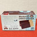 韓国無添加 Market O チョコクラッカー 96gX2箱 【あす楽対応】 P11Sep16
