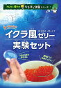 ショッピング自由研究 【キミカのアルギン酸】食べられる!! イクラ風ゼリー実験セット(個人向け)