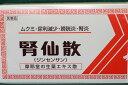 膀胱炎、むくみに、腎仙散 93包 【第2類医薬品】【smtb-TD】【saitama】