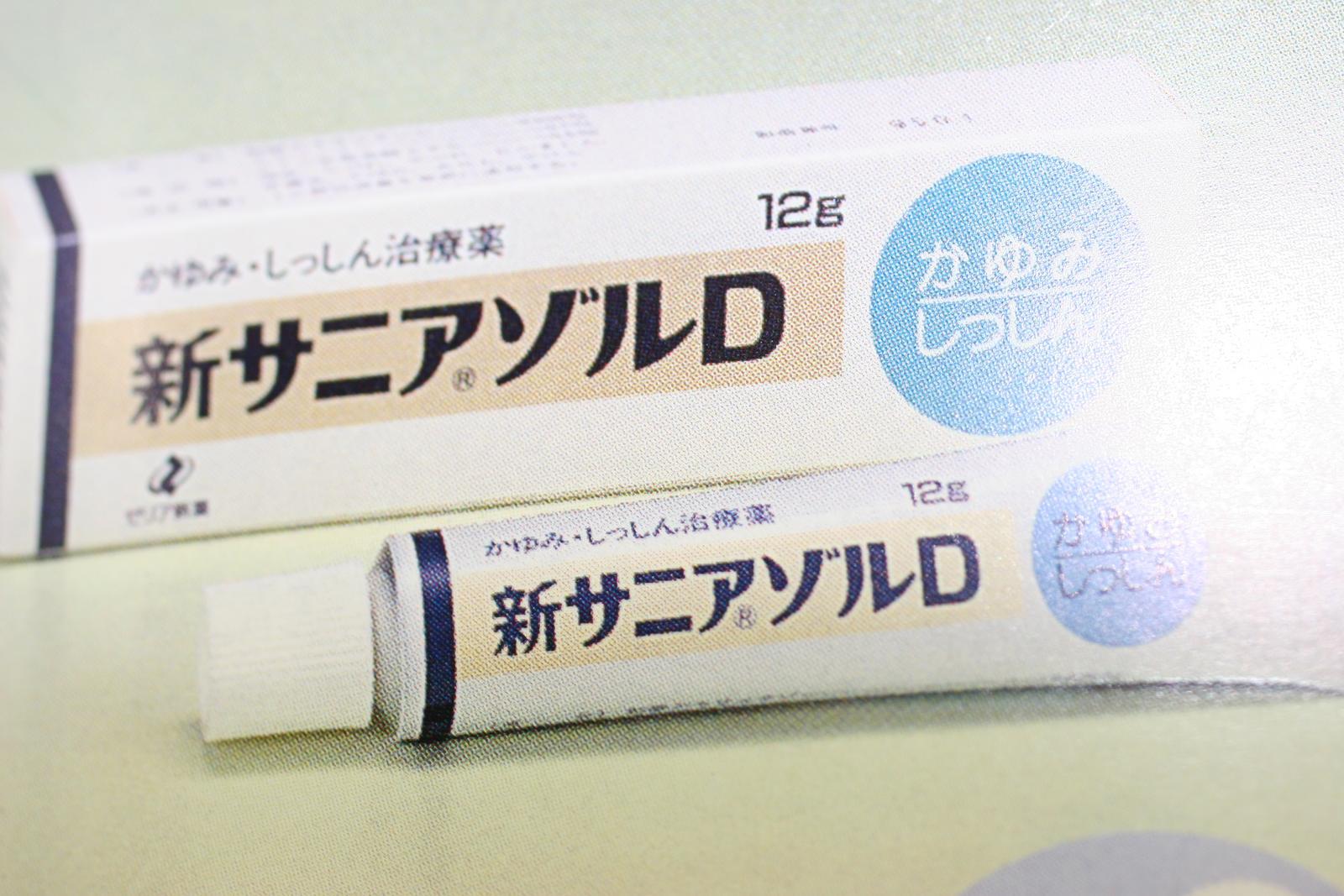 かゆみ、しっしんに、新サニアゾルD【第2類医薬品】