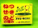 コデジールG顆粒 20包 【第(2)類医薬品】 のどの痛み 風邪 せき