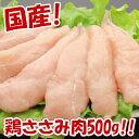 これは安い!【冷凍】国産鶏ササミ肉500g 鶏肉 ささみ肉