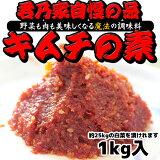 【タイムセール】君乃家特製キムチの素1kg!約25kgの白菜をキムチにできる量です!どーんと1キロでお得♪