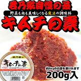 君乃家特製キムチの素200g 約5kgの白菜をキムチにできる量です!