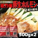 君乃家の味付豚生ホルモン1kg(500g×2個)【キムチ150g付き(冷凍)】 送料無料  !