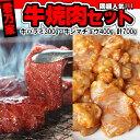 【牛焼肉セット☆Bコース】やわらか貴重牛ハラミ(150g×2パック)牛シマチョウ(200g×2パック)焼肉屋さんの約8人前!【焼肉】【バーベキュー】