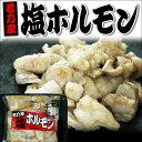 君乃家 塩ホルモン 250g(冷凍)国産豚のホルモンの中で一番うまいテッポウとガツ(胃