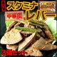 お得セット!(冷凍)スタミナレバー250g×3個入栄養満点豚レバーがフライパンだけでお父さんでも簡単に調理できます!もやし+にらを入れたら超簡単レバニラ炒めの完成です!