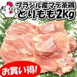 マテ茶を配合したエサで育った味の良い【マテ茶鶏 2kg】高品質 ブラジル産 鶏肉 冷凍鶏肉 激安 鶏もも 2kg