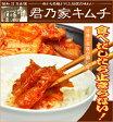 君乃家の白菜キムチ 400g キムチ 手作り 販売 通販 韓国キムチ キムチの素から手作り 冷蔵庫保存