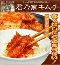 【冷凍発送】白菜キムチ 1kg 国産白菜使用の手作りキムチ!当店のキムチはキムチの素から君乃家オリジナル!甘いのに辛い、クセになる味です