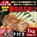 君乃家の味付豚生ホルモン1kg(500g×2個) 【キムチ150g付き(冷凍)】豚 ホルモン 豚モ