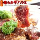 柔らか牛ハラミ 600g/200g×3P 焼肉セット バーベキュー BBQ 肉 焼き肉 ハラミ はらみ