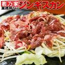 ジンギスカン 業務用 1kgジンギスカン 1kg 通販 焼肉 羊肉 マトン 味付き【税込10,800円以上で送料無料】