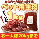 【大型犬に】ペット用生肉 1kg 【お一人様最大20kgまで】大型犬 ペット用 生肉 豚肉