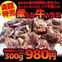 在庫限り! 焼肉 牛ハラミ 300g が980円税別!焼肉屋の約3人前! 【訳あり】【牛は