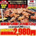 【楽天スーパーSALE!最安値へ挑戦】【送料無料】豚ホルモン 味付き 1.5kg (500g×3)
