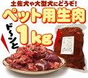 ペット用生肉1kg 肉屋が作ったペット用の生肉です!20kgまで一括配送可能(21kg〜《同梱分も含む》は送料無料対象外となり別梱包で2個口目の分送料が掛かりま...