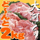 【冷凍発送】【大河どり】唐揚に最適「とりもも」2kgパック!