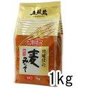 麦みそ(麦味噌):田舎みそ1kg 塩分11.5%◆楽天ランキング受賞!【メーカー直送通販】