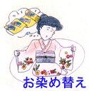 表地(三丈)浸染料金/10000