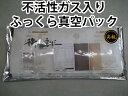 安心ふっくら真空パック/3240円