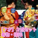 【7才】2点セット丸洗いクリーニング 着物・襦袢/5400円