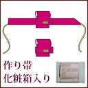 作り帯 【袋帯】【化粧箱入り】つけ帯9000
