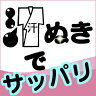 汗抜き【単衣着物・帯・襦袢】