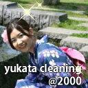 浴衣丸洗いクリーニング
