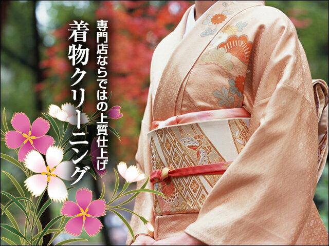 お着物クリーニング 丸洗い きものメンテナンス【見積無料】振袖,訪問着,付下,色無地,小紋…...:kimono-cleaning:10000235