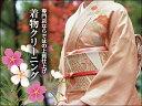 振袖・黒留袖クリーニング/3132円