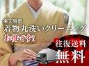 着物 丸洗い クリーニング【往復送料無料】5000
