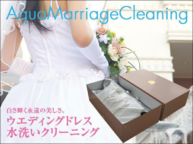 ウエディングドレスクリーニング水洗い【しみ抜き込】【カラーも可】税抜¥7,500【サービス特集認定商品】
