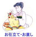 袖作り直し(袷着物)