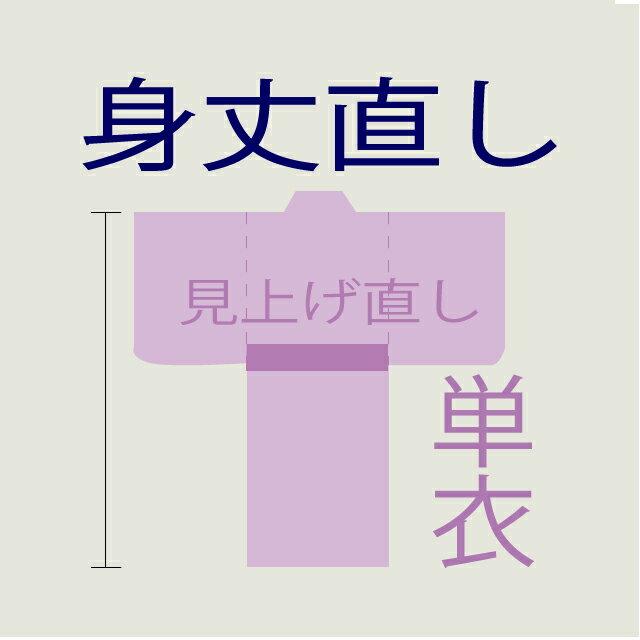 身丈直し【単衣着物】9720円 安くて丁寧、国内手縫い