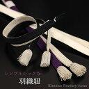 シンプルベーシックな本格派羽織紐【Kimono Factory nono のの キモノファクトリーノノ】