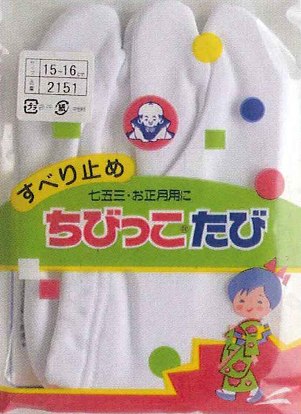 裏起毛であったか♪子供用白足袋♪信頼の福助足袋【...の商品画像